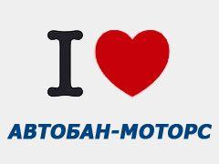Всегда в Автобан-Моторс